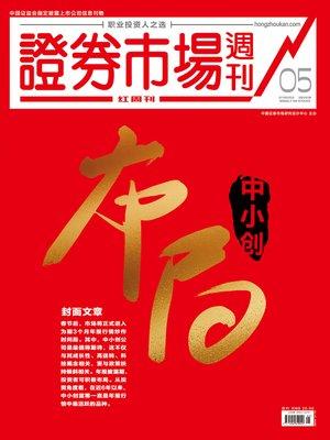 cover image of 布局中小创 证券市场红周刊2019年05期