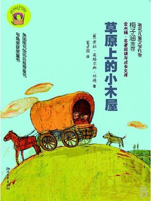 cover image of 草原上的小木屋(Little House on the Prairie)
