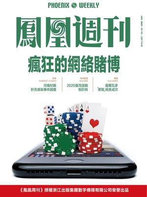 cover image of 疯狂的网络赌博 香港凤凰周刊2020年第1期 Phoenix Weekly 2020 No.1
