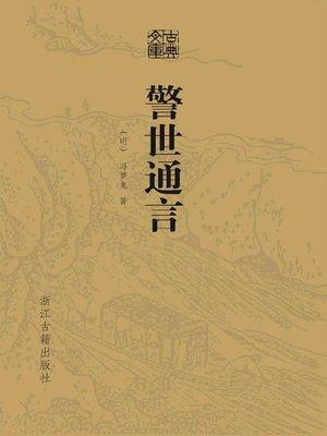 cover image of 警世通言