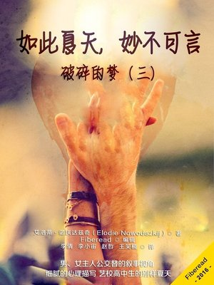 cover image of 如此夏天,妙不可言 (A Summer Like No Other)