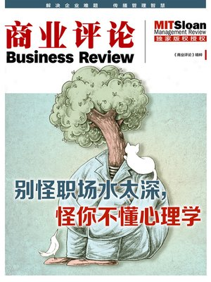 cover image of 别怪职场水太深,怪你不懂心理学(《商业评论》精粹)