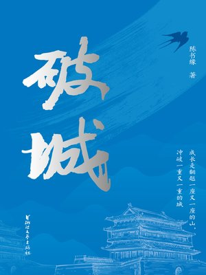 cover image of 破城