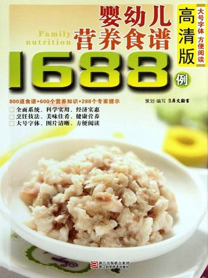 cover image of 婴幼儿营养食谱1688例(Chinese Cuisine: In 1688 cases of infant and young child nutrition recipes)