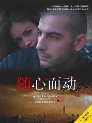 cover image of 汤普森姐妹系列2:随心而动 (Just Remember to Breathe)