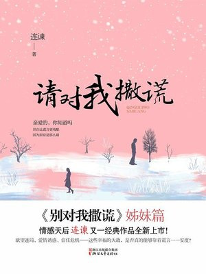 cover image of 请对我撒谎