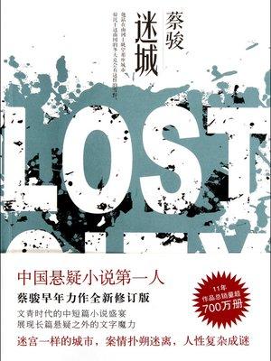 cover image of 蔡骏经典小说:迷城(迷宫一样的城市,案情扑朔迷离,人性复杂成谜!展现长篇悬疑之外的文字魔力!) (Cai Jun mystery novels: The Lost City)
