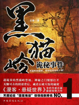 cover image of 黑猫岭诡秘事件 The Black Cat Ridge Mysterious Events - Emotion Series (Chinese Edition)