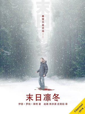 cover image of 末日凛冬 (The Final Winter)