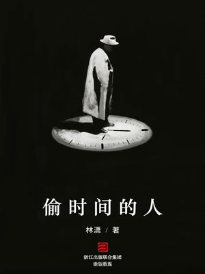 cover image of 偷时间的人
