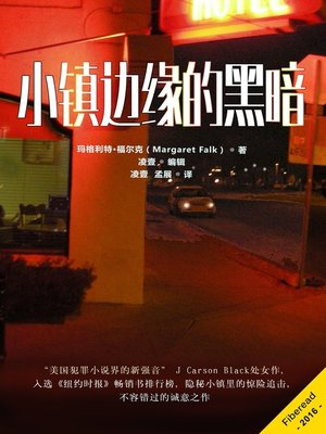 cover image of 小镇边缘的黑暗 (Darkness on the Edge of Town)