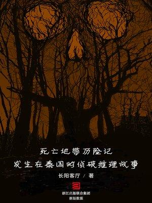 cover image of 死亡地带历险记——发生在泰国的侦破推理故事