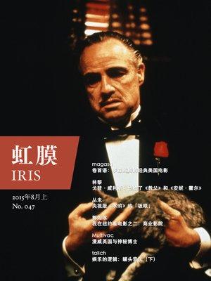 cover image of 虹膜2015年8月上(No.047) IRIS Aug.2015 Vol.1 (No.047)