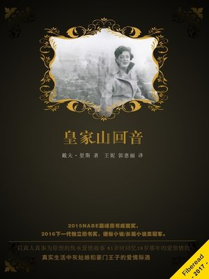 cover image of 皇家山回音 (Echo from Mount Royal)