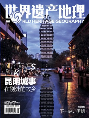 cover image of 世界遗产地理·昆明城事 (总第10期) (World Heritage Geography No.10)