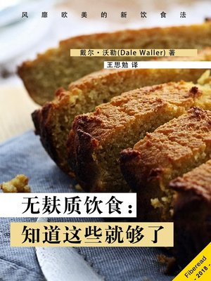 cover image of 无麸质饮食