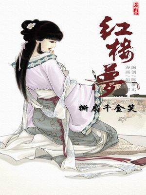 cover image of 红楼梦10-撕扇千金笑