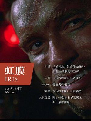 cover image of 虹膜2013年10月下(No.004) IRIS Oct.2013 Vol.2 (No.004) (Chinese Edition)