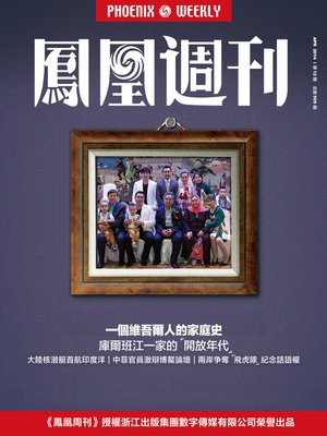 cover image of 香港凤凰周刊 2014年12期(一个维吾尔人的家庭史) Hongkong Phoenix Weekly: One Uighur Man's Journey in Two Cultures