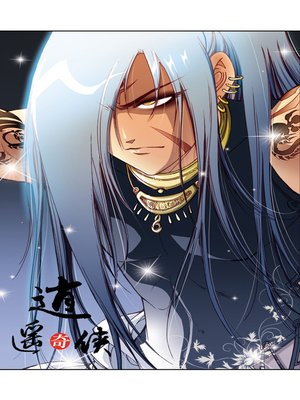 cover image of 逍遥奇侠16