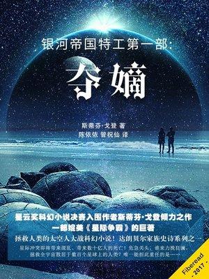 cover image of 银河帝国特工第一部
