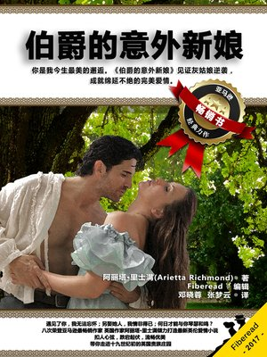 cover image of 伯爵的意外新娘  (The Earl's Unexpected Bride)