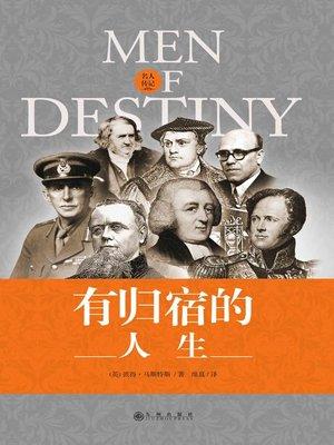 cover image of 有归宿的人生