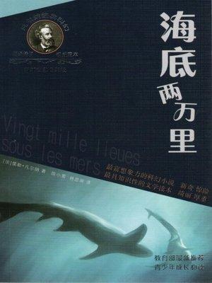 cover image of 凡尔纳经典科幻丛书:海底两万里(Twenty Thousand Leagues Under the Sea)