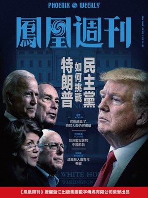 cover image of 民主党如何挑战特朗普 香港凤凰周刊2020年第2期 (Phoenix Weekly 2020 No.2)