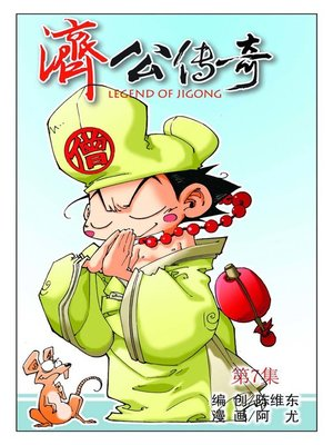 cover image of 济公传奇07