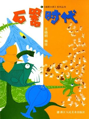 cover image of 石器时代 (The Stone Age)