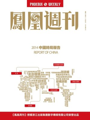 cover image of 香港凤凰周刊 2013年36期(2014中国时局报告) Hongkong Phoenix Weekly: Current Political Report on 2014