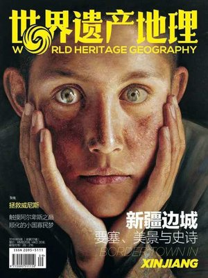 cover image of 世界遗产地理·新疆边城 (World Heritage Geography)
