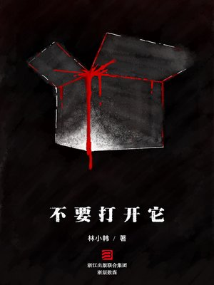 cover image of 不要打开它