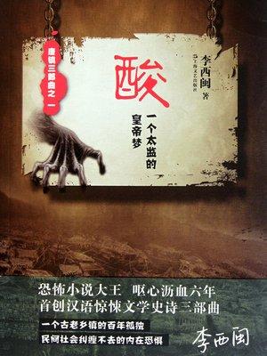 cover image of 李西闽经典小说:酸(一个太监的皇帝梦) Li XiMin mystery novels: Acid (a eunuch emperor dream)