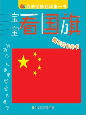 cover image of 宝宝看国旗(Baby Watches the National Flag)