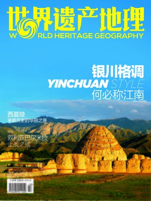 cover image of 世界遗产地理·银川格调 (总第11期) (World Heritage Geography No.11)