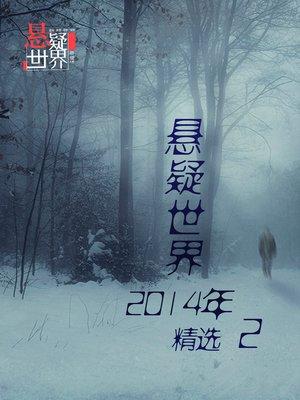 cover image of 悬疑世界2014年精选2:Mystery World Ⅱ