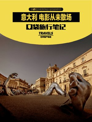 cover image of 意大利·电影从未散场 (World Heritage Geography Travels: Italian Films Never Ends)
