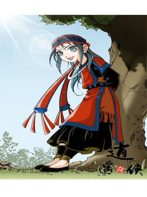 cover image of 逍遥奇侠09