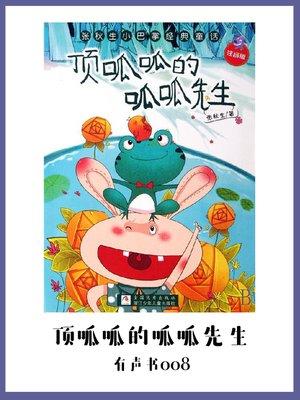 cover image of 顶呱呱的呱呱先生(有声书08)