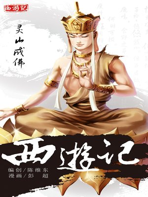 cover image of 西游记20-灵山成佛