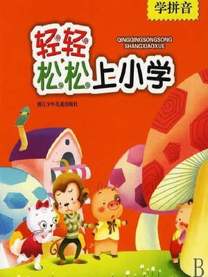 cover image of 轻轻松松上小学:学拼音(Well Prepared for Elementary Grades: Hanyu Pinyin)