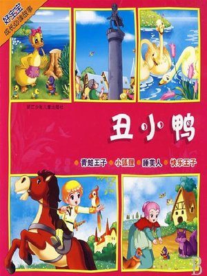 cover image of 丑小鸭(Ugly Duckling)