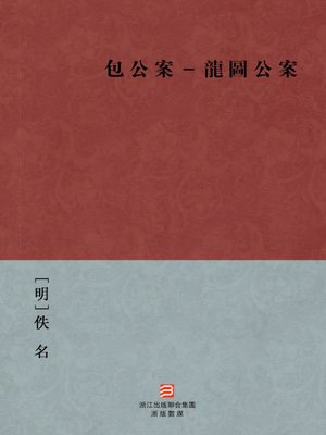 cover image of 中国经典名著:包公案-龙图公案(繁体版)(Chinese Classics: Bao Gong Case - Long Tu Case — Traditional Chinese Edition)