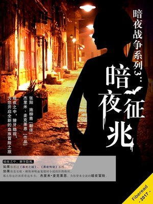 cover image of 暗夜战争系列3:暗夜征兆 (The Vampire's Omen)