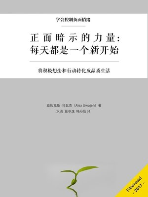 cover image of 正面暗示的力量 (The Power of Positive Affirmations)