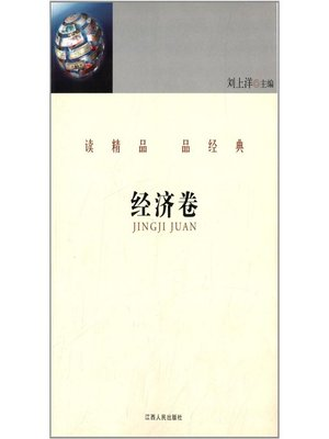 cover image of 读精品 品经典 经济卷 Read the fine and classical articles Economy Volume