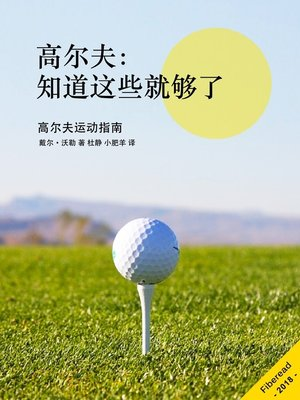 cover image of 高尔夫