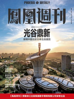 cover image of 光谷鼎新 香港凤凰周刊2018年第27期 (Phoenix Weekly 2018 No.27)